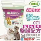 此商品48小時內快速出貨》發育寶-S》CC1貓用整腸配方-2kg