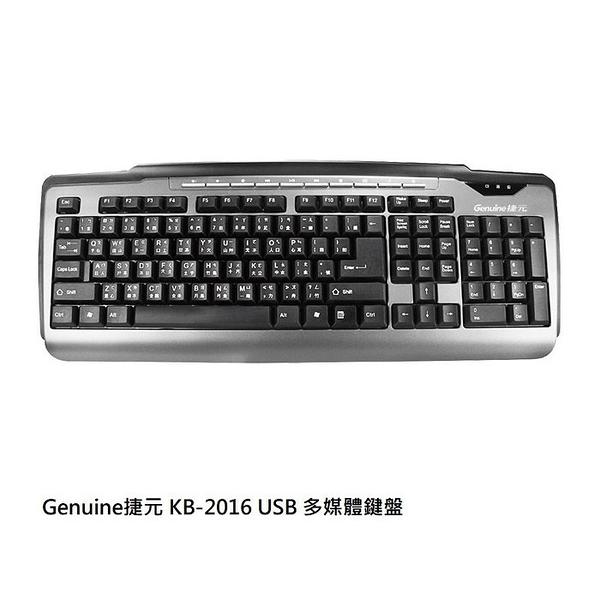 新風尚潮流 【KB-2016】 Genuine 捷元 KB-2016 有線 USB 多媒體 鍵盤