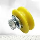 鋁門窗 淺溝 紗窗 紗門 DIY零件 吊門輪 RJ-07吊門滑輪 鋁門吊輪 鋁門輪 黃輪 L型固定輪