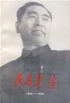 二手書博民逛書店 《Chuan Zhou Enlai (1898-1949) (Paperback)》 R2Y ISBN:7010004633│Unknown