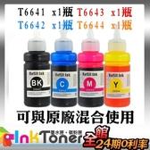 EPSON T6641/T6642/T6643/T6644相容墨水組合(黑x1/黃x1/藍x1/紅x1)【適用】L120/L310/L360/L380/L385/L450/L455/L565