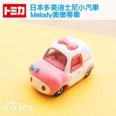Norns 【Melody美樂蒂】日本TOMICA多美迪士尼小汽車 凱蒂貓 Hello Kitty 三麗鷗