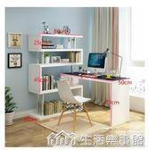 轉角台式電腦桌家用辦公台書桌書架組合學生學習桌子簡約書櫃一體 NMS 生活樂事館