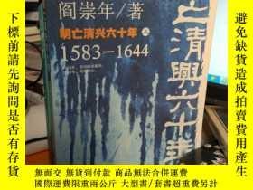 二手書博民逛書店罕見明亡清興六十年Y184422 閻崇年 中華書局 出版2006