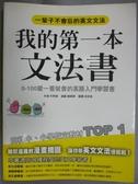 【書寶二手書T3/語言學習_YBZ】我的第一本文法書_朴熙錫