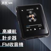 ⭐星星小舖⭐台灣出貨 銳族 M4 隨身聽 MP3 多功能 鬧鐘 外接記憶卡 電子書 歌詞顯示 影片播放