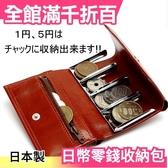日本製 Men's company 皮革日幣分類零錢包 男性皮夾 旅遊收納包 遊日必備【小福部屋】