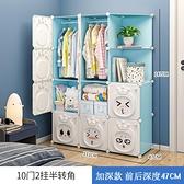 兒童衣櫃 組裝嬰兒塑料家用臥室寶寶小衣櫥出租房儲物收納櫃子【八折搶購】
