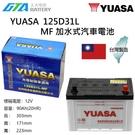 久大電池 YUASA 湯淺 125D31L 加水 汽車電瓶 TRAJET 09年 PAJERO 3.2 (柴油)