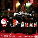 聖誕節裝飾品場景佈置玻璃櫥窗貼紙聖誕樹老人禮物小禮品牆貼門貼【聖誕小火車】