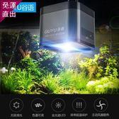 魚缸燈GUYU谷語LED水草燈水族箱燈魚缸燈草缸燈全光譜LED支架燈可調色溫