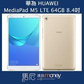 (12期0利+贈原廠耳罩式耳機)華為 HUAWEI MediaPad M5 LTE/64G/8.4吋/指紋辨識【馬尼通訊】