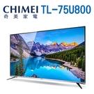 【信源電器】 75吋 奇美CHIMEI多媒體液晶顯示器+視訊盒TL-75U800/TL75U800