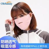 防曬口罩女夏防紫外線護頸口罩新品戶外露鼻加大薄款透氣口罩男 新知優品