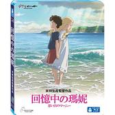 【宮崎駿卡通動畫】回憶中的瑪妮-BD 普通版