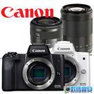 【送清保組】 Canon EOS M50 + EF-M 15-45mm + 55-200mm 雙鏡組【11/30前申請送原廠電池+64GB】公司貨
