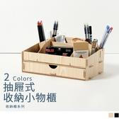 《ZB0509》DIY桌面組合式格層抽屜收納盒 OrangeBear