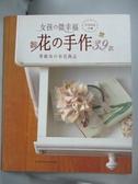 【書寶二手書T5/美工_QLK】花的手作-39款零碼布作的布花飾品_BOUTIQUE-SHA,  莊琇雲