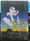 挖寶二手片-0B01-354-正版DVD-電影【巴黎野玫瑰 一刀未剪導演版】-尚雨果安格拉(直購價)
