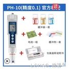 科技高精度ph計酸堿度ph測試筆水質檢測儀水族魚缸ph值測試儀 樂活生活館
