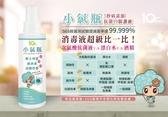 現貨小氯瓶抗菌99防護液 次氯酸抗菌液 手部清潔 100ml