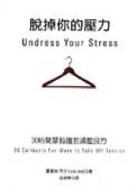 (二手書)脫掉你的壓力:30帖簡單有趣的減壓良方