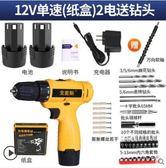 12V 手電鉆多 鋰電動螺絲刀充電式小手槍鉆手電轉鉆家用