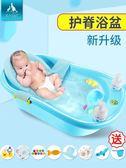 浴盆嬰兒嬰兒洗澡盆新生兒可坐躺浴盆寶寶0-3歲兒童大號【下殺85折起】