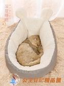 寵物兔耳朵貓窩冬睡眠封閉式加厚小型犬狗窩【公主日記】