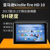 亞馬遜 Kindle fire HD10 2017版 10.1吋 玻璃貼 鋼化膜 9H 防爆貼膜 鋼化玻璃 平板螢幕保護貼 耐刮 防指紋