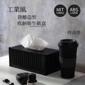 UdiLife 貨櫃屋衛生紙盒/黑-S0181