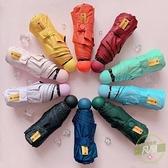 雨傘 女防曬防紫外線晴雨兩用遮陽傘折疊小巧便攜迷你膠囊傘太陽傘-快速出貨