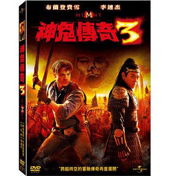 神鬼傳奇3 DVD The Mummy Tomb of the Dragon Emperor  布蘭登費雪  李連杰