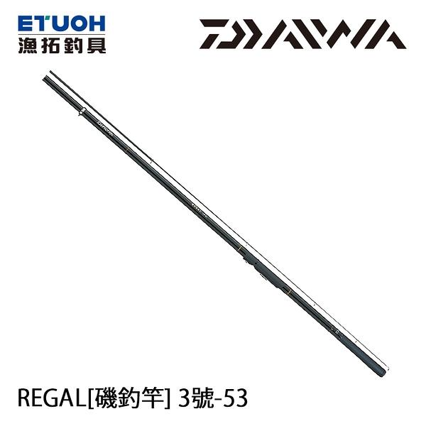 漁拓釣具 DAIWA REGAL 3-53 [磯釣竿]