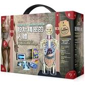 國家地理科學盒子:設計精密的人體