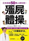 殭屍體操:日本超過50萬人都在做!醫學博士獨創,只要1個動作,就能肩不痠、頸不痛..