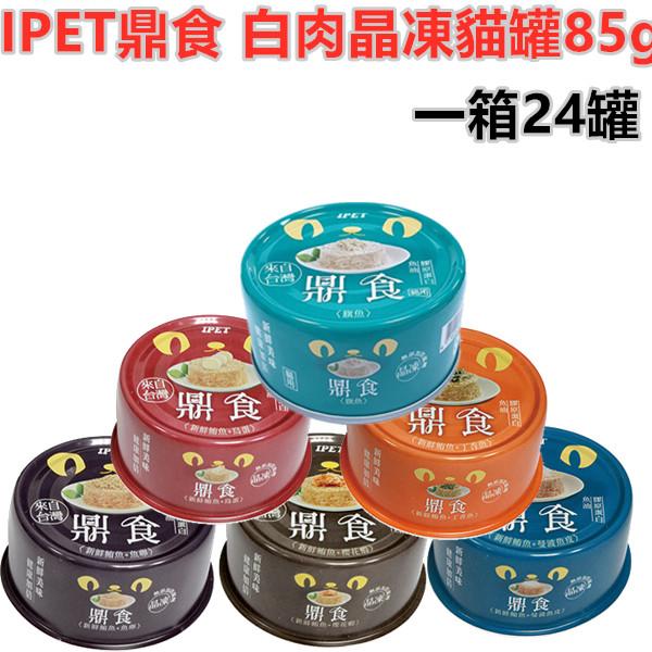 台灣IPET鼎食.白肉晶凍貓罐85g一箱24罐入 富含魚油及膠原蛋白,人用等級食材
