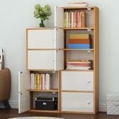 收納櫃 柜子自由組合書柜書架簡約現代書柜帶門木柜子儲物柜多層帶門書櫥【快速出貨】