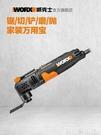 威克士萬用寶多功能機WX679 木工開槽切割修邊機家用裝修電動工具 DF 交換禮物