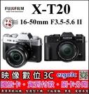 《映像數位》 FUJIFILM  X-T20 機身 + 16-50mm II 鏡組 單眼相機【平輸】【32G套餐全配】***