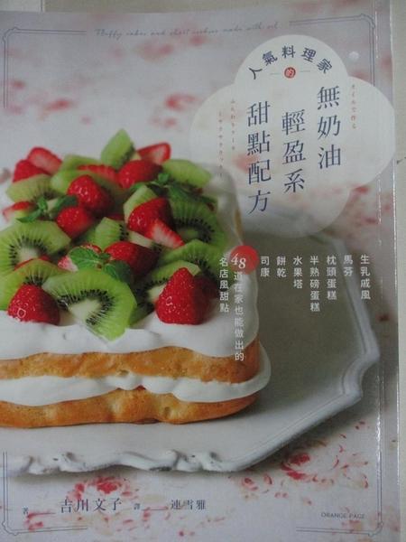 【書寶二手書T1/餐飲_EQV】人氣料理家的無奶油輕盈系甜點配方:生乳戚風x馬芬…