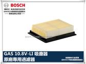 【台北益昌】德國 博世 BOSCH GAS 10.8V-LI 強力吸塵器濾心 HEPA過濾網