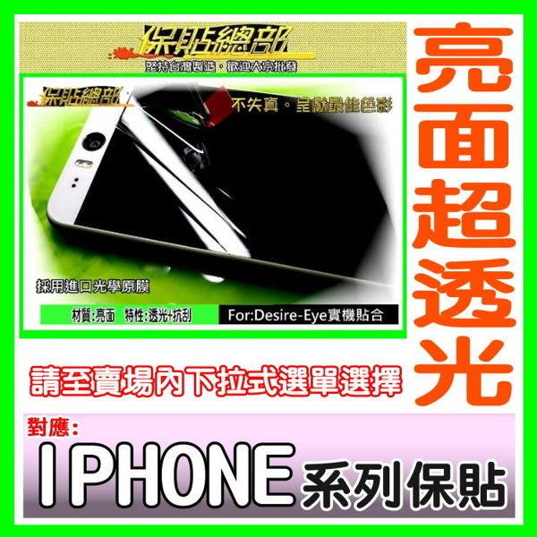 保貼總部~For:APPLE- IPhone7(4.7/5.5吋)專用型(((亮面背貼)))台灣製造,祼機的最佳選擇