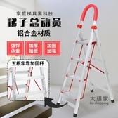 梯子鋁梯家用梯子加厚四五步梯折疊扶梯樓梯不銹鋼室內人字梯凳T