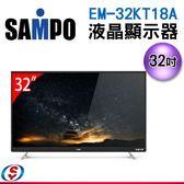 【新莊信源】32吋 SAMPO聲寶液晶顯示器 EM-32KT18A (不含安裝)