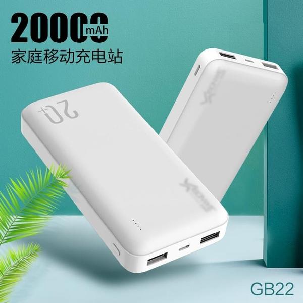 行動電源 大容量20000毫安移動電源雙輸入快充手機充電寶【快速出貨八折下殺】