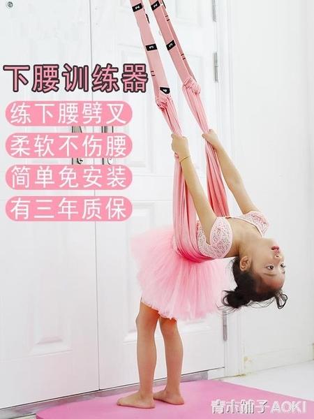 下腰訓練器瑜伽彈力繩韌帶拉伸後彎腰訓練神器一字馬訓練器伸展帶ATF 雙12購物節