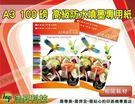 A3 彩噴紙(100張)