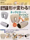 車之嚴選 cars_go 汽車用品【SD-6】日本NAPOLEX 可變式兩用枕(車用U型頸枕/午安枕) 保麗龍球 舒適吸汗