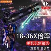 廣角鏡頭手機鏡頭長焦演唱會望遠鏡廣角夜視36倍變高清蘋果iphonex專業JD 玩趣3C